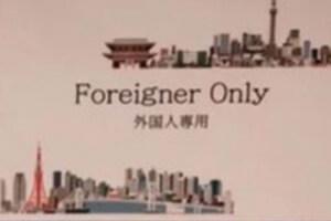 вывеска для отелей олимпийских игр в токио только для иностранцев